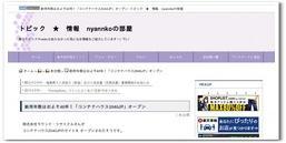 トピック★情報 nyannkoの部屋.jpg